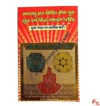 Baibhav Laxmi Yantra